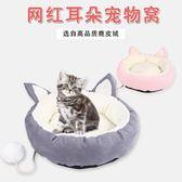 貓窩北歐風四季通用狗窩 可拆洗中小型寵物窩【步行者戶外生活館】