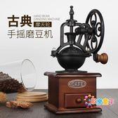 咖啡機 手搖磨豆機 咖啡豆研磨機家用磨粉機小型咖啡機手動復古大輪 1色