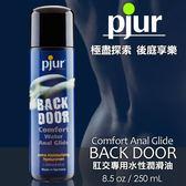 969情趣~德國Pjur-BACK DOOR肛交專用水性潤滑液 250ML
