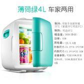 小型制冷冷藏微型車載迷你小冰箱LVV3153【KIKIKOKO】
