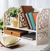 桌面收納架創意 學生簡易書架置物架多層文件儲物架辦公桌整理架 完美情人精品館YXS