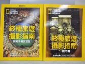 【書寶二手書T1/雜誌期刊_XDL】國家地理雜誌-終極旅遊攝影..._照相手機旅遊誌_2本合售