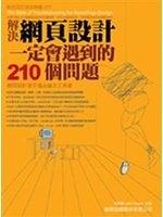 二手書博民逛書店 《解決網頁設計一定會遇到的210個問題》 R2Y ISBN:9574422941│程秉輝JohnHawke