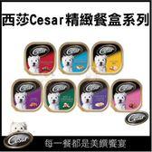 *KING WANG*【一箱24盒免運組】西莎 Cesar 精緻系列 四種口味 -100g