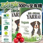 【zoo寵物商城】荷蘭歐瑞YARRAH》YA-7166有機素食狗罐頭(含蔓越莓)-380g/罐