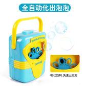泡泡機 手提泡泡機全自動音樂兒童吹泡泡玩具寶寶浴室洗澡神器電動玩具槍 伊蘿鞋包