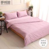 SGS專業級認證抗菌高透氣防水保潔墊-加大雙人床包四件組-紫色 / 夢棉屋