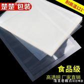 真空食品包裝袋熟食保鮮塑封塑料袋高溫透明雜糧抽氣袋可印刷 漾美眉韓衣