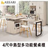 ASSARI-塔利斯4尺中島型多功能餐桌櫃(寬121x深60x高93c