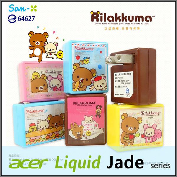 ☆正版授權 方型拉拉熊 USB充電器/旅充/ACER Liquid Jade S