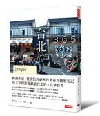 台北365:春夏篇-每天在台北發現一件美好!(第1本依時序集結好文美照、私房景點的..