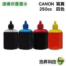 【填充墨水/寫真墨水/四色一組】CANON 250CC  適用所有CANON連續供墨系統印表機機型