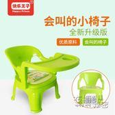 兒童餐椅叫叫椅帶餐盤寶寶吃飯桌靠背椅幼兒園小板凳塑料小凳子igo 衣櫥の秘密