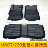 LUXGEN納智捷【U6GT/220全包式腳踏墊】U6專用內裝 3D腳踏墊 高邊防水踏墊 類卡固 全包覆地墊