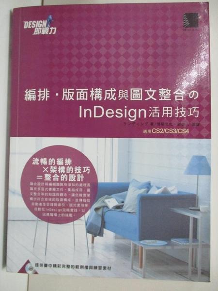 【書寶二手書T1/電腦_DP6】編排.版面構成與圖文整合的InDesign活用技巧_Landing