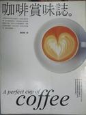 【書寶二手書T7/餐飲_ZBD】咖啡賞味誌_蘇彥彰