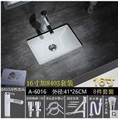 奧薩帝台下盆方形陶瓷洗手盆嵌入式洗臉盆小號尺寸衛生間面盆台盆【16寸加8403套装】