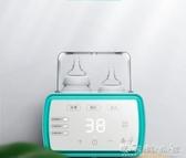 保溫器暖奶消毒器二合一自動暖奶器智慧恒溫加熱奶瓶保溫預約款WD 晴天時尚館