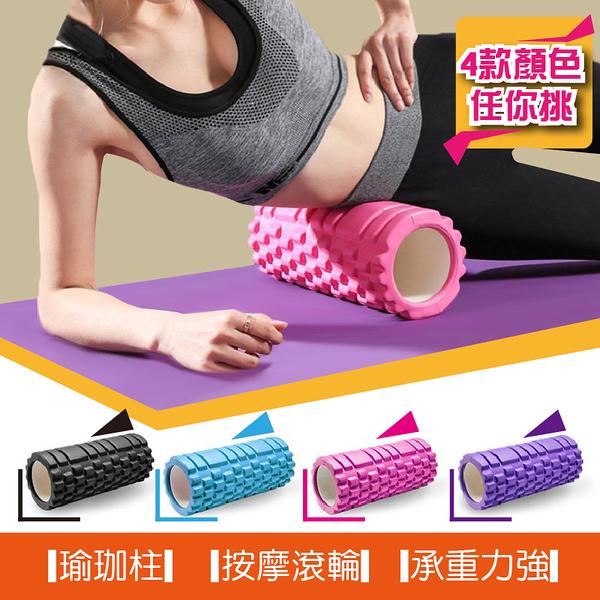 【04685】 瑜珈柱 按摩滾輪 EVA 瑜珈 按摩 滾輪 肌肉放鬆 健身按摩 (2個以上請宅配)