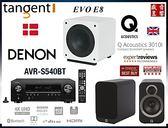 盛昱音響 『DENON AVR-S540BT+Q Acoustics 3010i+Tangent evo e8』現貨
