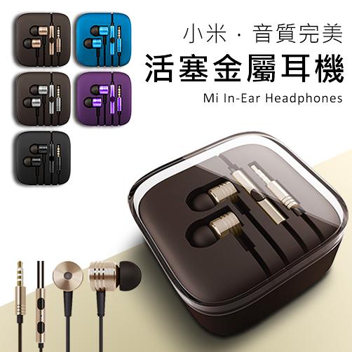 活塞 金屬 入耳式 高品質盒裝 線控 重低音 不失真 麥克風 香檳金 蘋果 安卓 手機