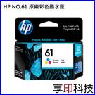 【享印科技】HP NO.61 原廠彩色墨...