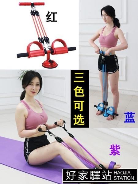 擴胸拉力器 運動健身器材家用彈力繩女減肚子仰臥起坐輔助器