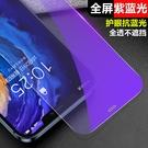 三星Note10 Lite抗藍光手機膜S20 FE紫光鋼化玻璃膜S10 Lite保護