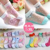 [618好康又一發]1-15歲兒童夏季水晶襪襪子女童透氣短襪5雙