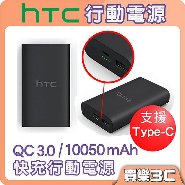 HTC QC 3.0 快充 行動電源 BB G1000 (Type-C 輸入充電孔) 黑色,TYPE C 行動電源,5-6V--3A輸出