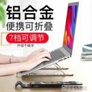 筆記本電腦支架托架桌面增高散熱器架子桌上升降墊高腳墊支撐底座床上適用蘋果mac手提