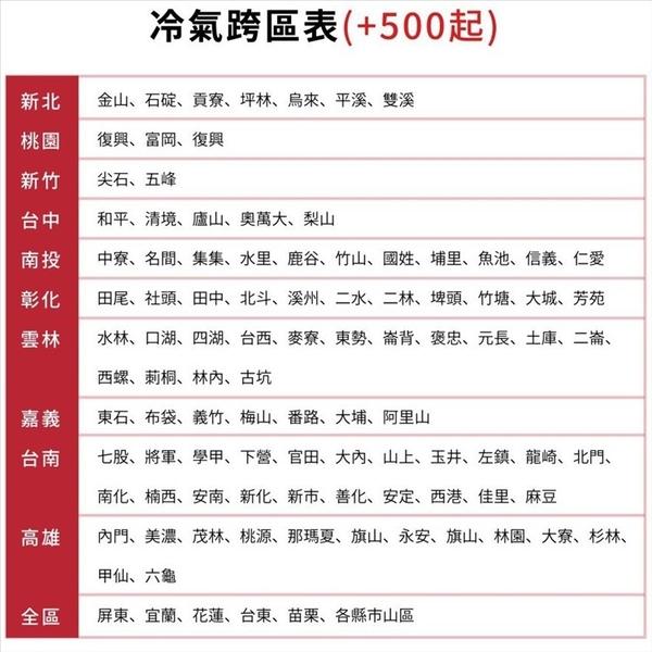 《全省含標準安裝》歌林【KDV-72203/KSA-722DV03】變頻冷暖分離式冷氣11坪 優質家電