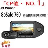 「CP值NO.1」 PAPAGO GoSafe760前後雙鏡頭行車記錄器1440P