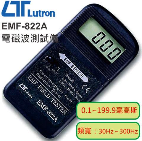 路昌Lutron EMF-822A 電磁波檢測器(高斯計)