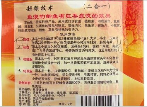 [協貿國際]  魚餌添加劑鯽魚套餐配方  20個價