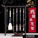 筆掛 筆架筆掛架子毛筆掛架擺件新中式創意雞翅木掛12支毛筆紅木文 小宅妮