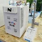 【信源】【 賀眾牌廚下型節能冷熱飲水機+一道過濾】UW-2202HW-1+U-2418