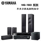 YAMAHA 山葉 RX-V485+NS-F160+NS-P160+NS-SW050 貝多芬家庭劇院喇叭組【公司貨保固】