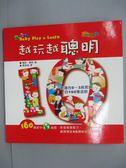 【書寶二手書T1/少年童書_QXQ】越玩越聰明_潘妮.華納