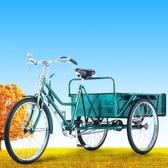 1米長車廂大三輪腳踏車自行車帶貨運拉貨小吃大人力三輪車 萬客居