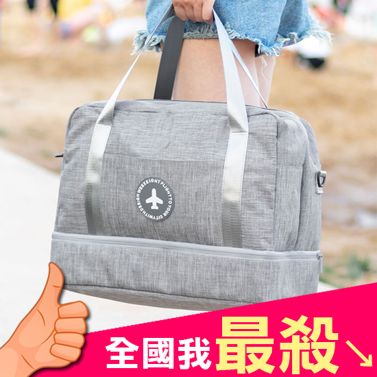 行李袋 登機包 收納袋 洗漱袋 大容量 防水 乾濕分離 刷色分層旅行袋【N011】米菈生活館