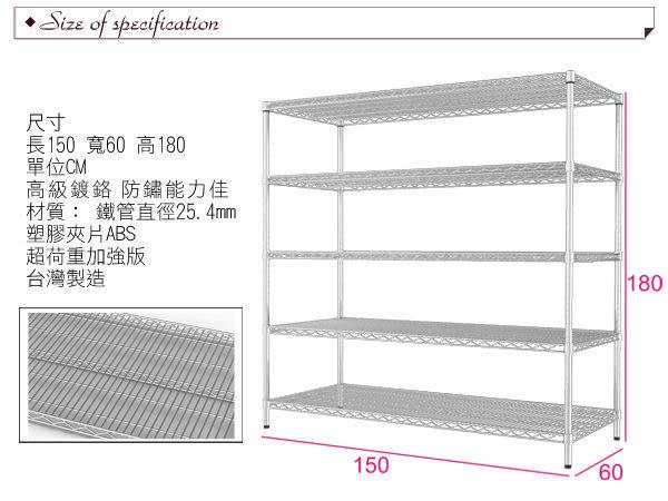 層架 置物架 收納架【J0038】IRON荷重型萬用150x60x180五層架 MIT台灣製 完美主義
