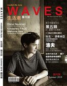 WAVES生活潮藝文誌 夏季號/2018(創刊號)