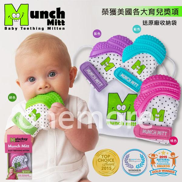 【one more】美國代購正品 Munch Mitt 手咬樂 三合一固齒磨牙手套/響紙矽膠固齒器 內有響紙 附隨身袋