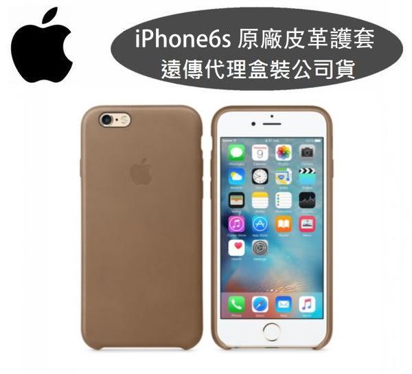 台灣公司貨【遠傳代理】Apple iPhone 6s【原廠皮套】iPhone6【4.7吋】原廠皮革套~棕色