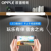LED燈 歐普感應酷斃燈大學生宿舍神器燈管led台燈護眼燈學習寢室USB充電 風馳