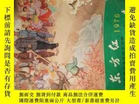 二手書博民逛書店東方紅罕見1976178728 出版1976