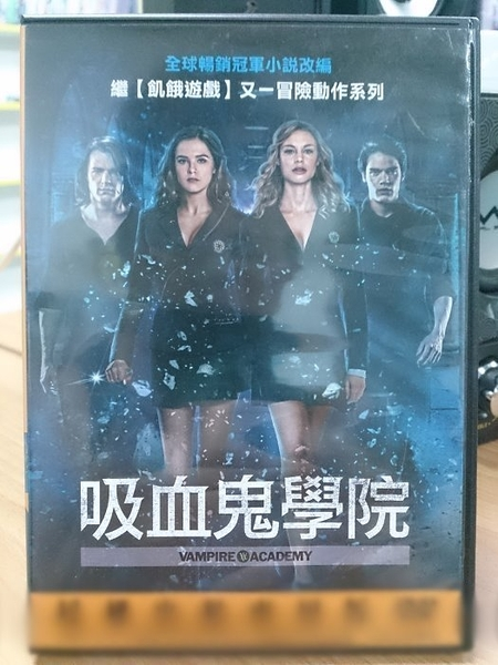 挖寶二手片-N15-012-正版DVD*電影【吸血鬼學院】-全球暢銷冠軍小說改編