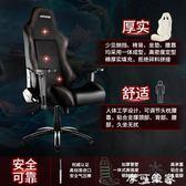 電腦椅阿卡丁格調電競椅游戲椅電腦椅家用休閒座椅老板椅子靠背辦公轉椅 igo摩可美家