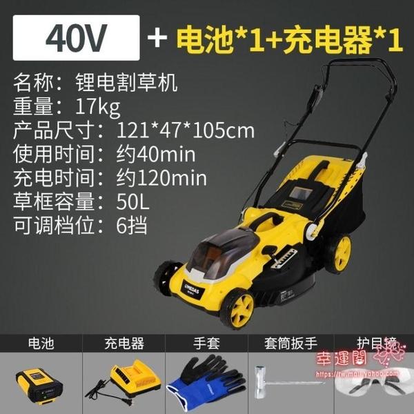 割草機 鋰電割草機充電式家用電動除草機手推草坪修剪機神器T